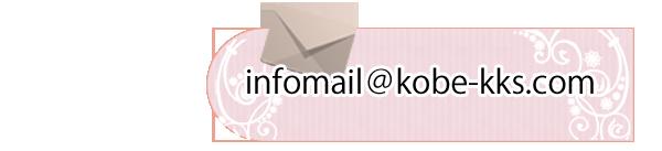 インフォメーションメール